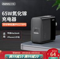 REMAX 睿量 单口PD快充 GaN氮化镓 65W