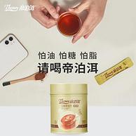 天力士集团出品 帝泊洱 即溶普洱茶珍 甘醇型 30支圆罐装