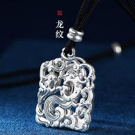 中国白银集团 男士骜世祥云纹项链999银吊坠
