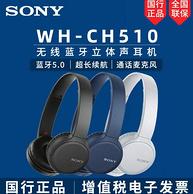 蓝牙5.0、国行带票:SONY 索尼 WH-CH510 无线头戴式耳机