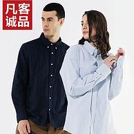 4.9分,男女同款,40S精梳纯棉:2件 凡客诚品 牛津纺衬衣