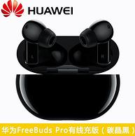 HUAWEI 华为 FreeBuds Pro 真无线蓝牙耳机