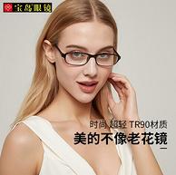补券,宝岛眼镜旗下, 索柏 100-400度老花镜