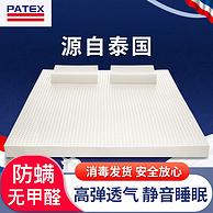 泰国进口,PATEX 90%纯天然泰国乳胶床垫