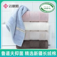 鲁道夫抗菌 grace 洁丽雅 纯棉抗菌棉毛巾 2条