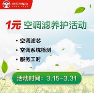 限地区: Jbaoy 京保养 汽车空调滤养护服务