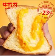 馅料添加≥23%!友臣 牛可可咸蛋黄魔方/红豆吐司面包 420g