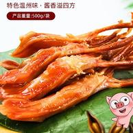 温州特产 萨啦咪 卤味酱鸭舌 200g