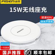 Pisen 品胜 XY-C01 超薄无线充电底座
