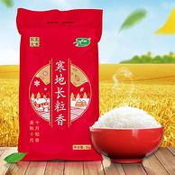 拼多多销冠!五常厂家,2个月内新产:10斤 十月稻田 东北长粒香米