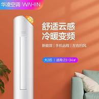 Plus会员:WAHIN 华凌 KFR-51LW/N8HF3 立柜式空调 2匹