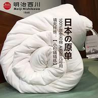 出口日本原单:100%素棉、宝藏被子!明治西川 全棉A类春秋被芯