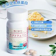 补券,日本热销,通肠轻体瘦肚腩:93粒x2瓶 狮王 乐菲灵乳铁蛋白