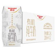 Weidendorf 德亚 低脂高钙 有机纯牛奶 200mlx12盒