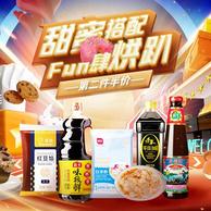 领券防身:京东超市 食品饮料品类促销活动