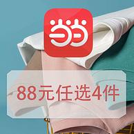 88人任选4件!当当网 UYUK服饰 春夏男装换新促销活动