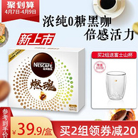 双倍咖啡因更提神:雀巢 开挂燃魂无糖黑咖啡 1.8gx50包