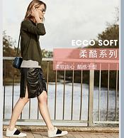 ECCO 爱步 Soft 8 柔酷8号 女士真皮休闲板鞋 440673 2色码全