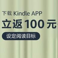 100元大额书卷免费领,亚马逊海外购 Kindle电子书福利
