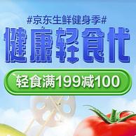 周末囤海鲜,省下好多运费券:京东 生鲜健身季 食品饮品大促