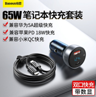 USB+Type-C双口 65W+100W快充线:2件 BASEUS 倍思 VCKX65C 车载充电器