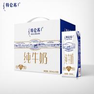 特仑苏 纯牛奶 250mlx16盒x2箱