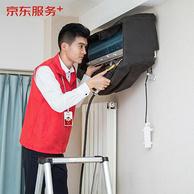 洗坏赔,不满意免单!京东 空调单台挂机家电 上门全拆洗服务