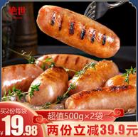 不含淀粉:绝世 地道火山石纯肉烤肠 2斤 券后49.9元包邮