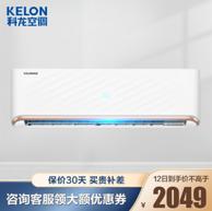KELON 科龙 KFR-35GW/QFA1(1P69) 1.5匹 变频 壁挂空调 1999元包邮 晒单返20元E卡