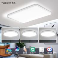 13日0点:Yeelight 易来 流光系列 纤玉LED吸顶灯 D款 三室一厅套装 1199元包邮