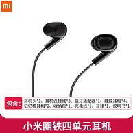 四单元圈铁、Hi-Res认证: MI 小米 QTEJO3WM 入耳式蓝牙耳机
