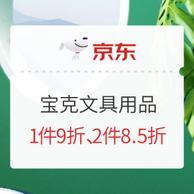 促销活动: BAOKE 宝克 京东商城 宝克文具折扣促销 专场活动