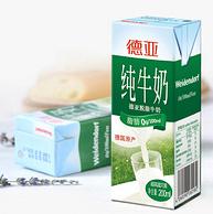 德国原装进口:200mlx30盒 德亚 超高温灭菌 脱脂纯牛奶