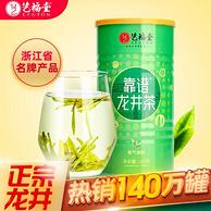 浙江名牌产品 艺福堂 2021新茶靠谱雨前龙井茶250g 28元包邮(京东超市69元)