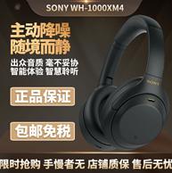 历史新低、主动降噪:SONY 索尼 WH-1000XM4 头戴式蓝牙降噪耳机
