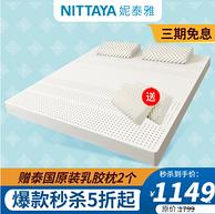 NITTAYA 妮泰雅 85D泰国进口天然乳胶床垫 150x200x7.5cm