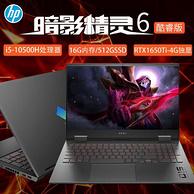 HP 惠普 暗影精灵6 15.6寸 笔记本电脑(i5-10500H、16G、512G、GTX1650Ti)