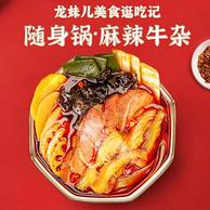 大龙燚 网红自热懒人麻辣火锅 1盒麻辣牛杂+2盒菜多多
