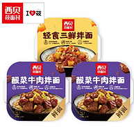 西贝莜面村 自热牛肉/藤椒鸡/三鲜拌面 299gx3盒