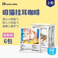 新品!Luckin coffee 瑞幸 吸猫系列 阿拉比卡现磨挂耳纯黑咖啡粉 10gx6包