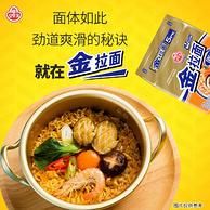 韩国四大拉面品牌之一 Ottogi 不倒翁 多口味金拉面组合 4袋/5袋
