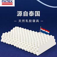 泰国进口,93%天然乳胶:PATEX 天然乳胶枕