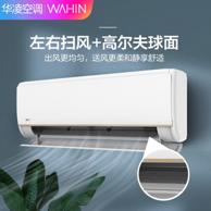 WAHIN 华凌 KFR-35GW/N8HE1 1.5匹 变频 壁挂式空调
