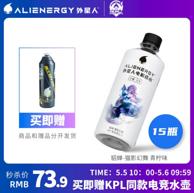 元気森林出品 外星人 0糖电解质运动饮料 500mlx15瓶x2件