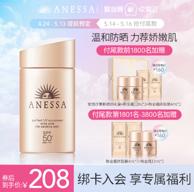 隔离98%+的紫外线、地表最强防晒乳!Anessa 安热沙 敏感肌系列 粉金瓶防晒霜60ml