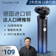 小米生态链:小适 F1 便携充电式三刀一体 电动剃须刀