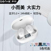 蓝牙V5.0、24小时续航:SENICC 声丽 TinyBuds 蓝牙耳机