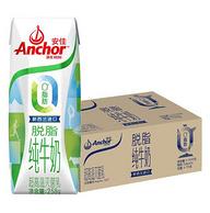 新西兰进口 安佳 脱脂牛奶 250mlx24盒x2箱