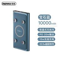 15W无线+22.5W有线:REMAX 睿量 RPP-130 无线充移动电源 10000毫安