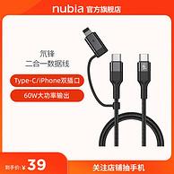 nubia 努比亚 二合一快充数据线